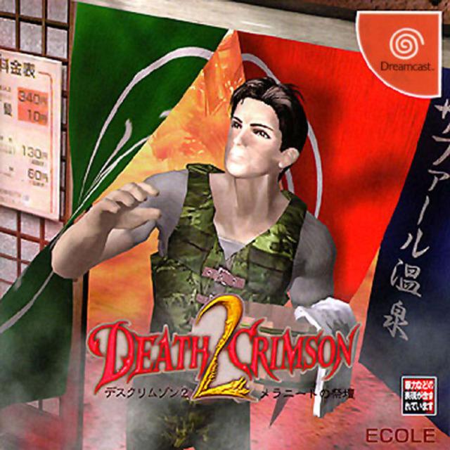 Death Crimson 2: Meranito no Saidan