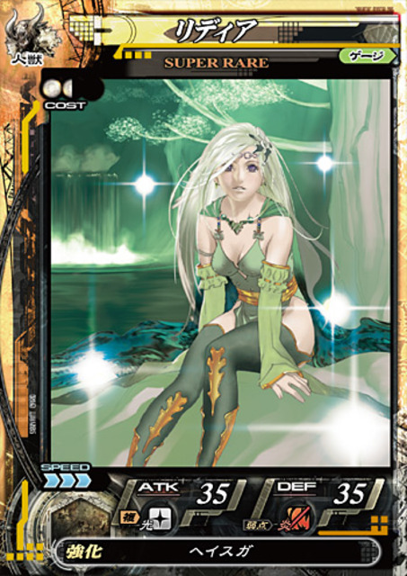 Rydia's card in Lord of Vermilion II