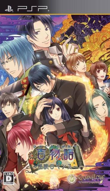 Hyaku Monogatari: Kaidan Romance