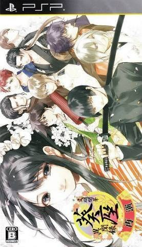 Bunmei Kaika: Aoiza Ibunroku Saien