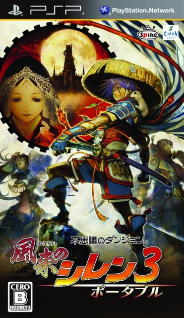 Fushigi no Dungeon: Fuurai no Shiren 3 Portable