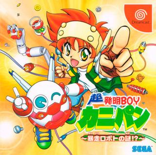 Chou Hatsumei Boy Kani Pan: Bousou Roboto no Nazo!?