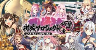 Shiro Project: Re~CASTLE DEFENSE~