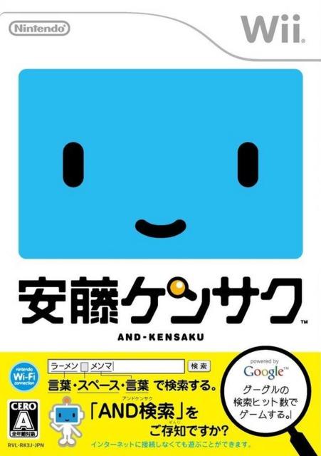 And-Kensaku