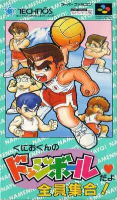 Kunio-kun no Dodge Ball da yo: Zenin Shuugo