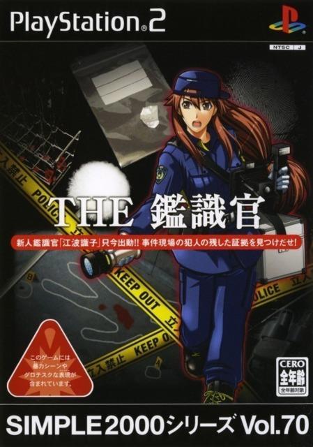 Simple 2000 Series Vol. 70: The Kanshikikan
