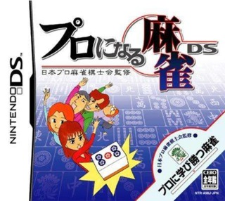 Nihon Pro Mahjong Kishikai Kanshuu: Pro ni naru Mahjong DS