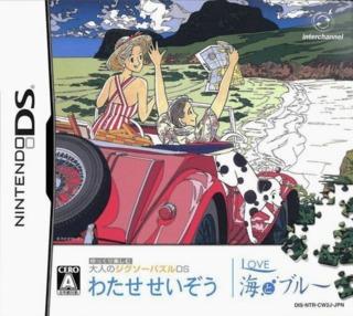 Yukkuri Tanoshimi Taijin no Jigsaw Puzzle DS: Watase Seizou - Love Umi to Blue
