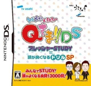 Quiz Present Variety Q-Sama!! DS Pressure Study x Atama ga Yoku naru Drill SP