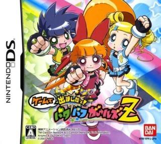 Game de Demashita! Powerpuff Girls Z