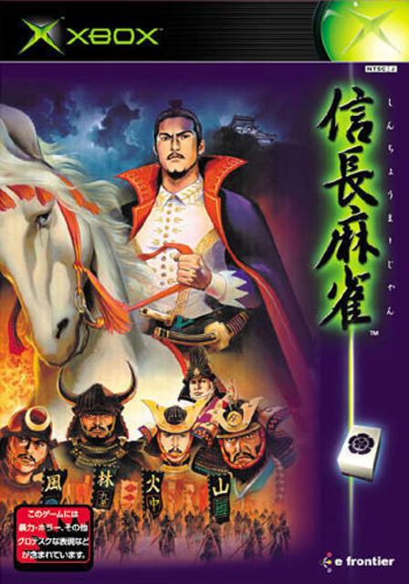 Nobunaga Mahjong