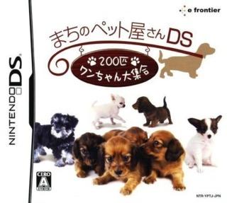 Machi no Pet-Ya-San DS: Wan-chan 200-Hiki Daishuugou