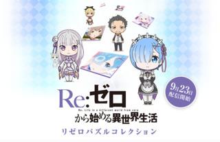 Re:Zero Puzzle Collection