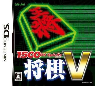 1500DS Spirits: Shogi V