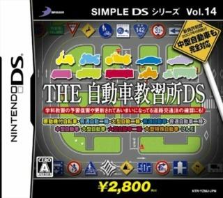 Simple DS Series Vol. 14: The Jidousha Kyoushuujo DS