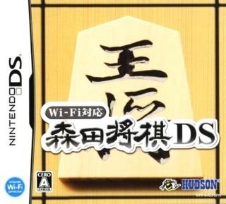 Morita Shogi DS