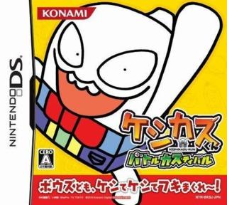 Keshikasu-Kun: Battle Kas-tival