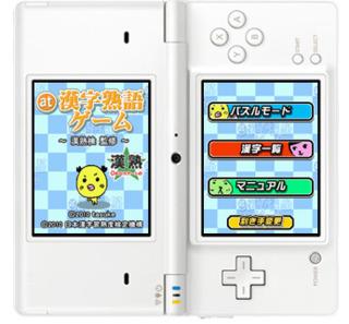 at Kanji Jukugo Game: Kanjukuken Kanshuu