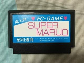 Super Maruo