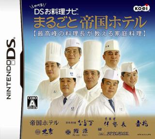 Shaberu! DS Oryouri Navi: Marugoto Teikoku Hotel: Saikouhou no Ryouri-chou ga Oshieru Katei Ryouri