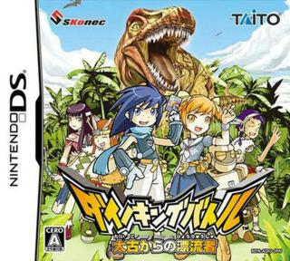 Dino King Battle Taiko kara no Hyouryuusha