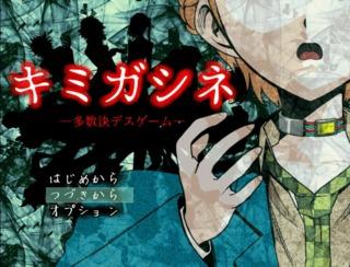 Kimi ga Shine: Tasuketsu Death Game