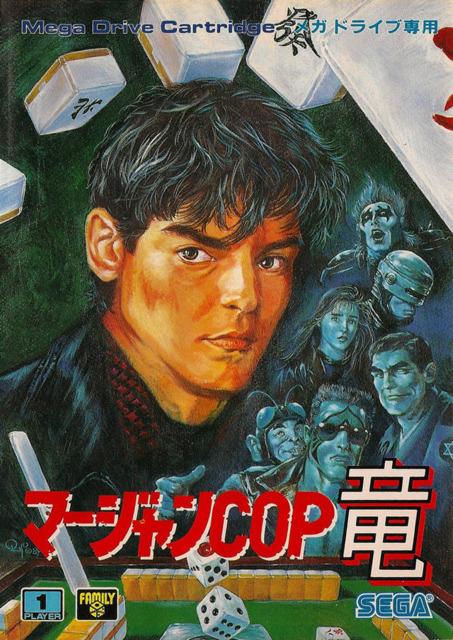 Mahjong Cop Ryuu: Shiro Ookami no Yabou