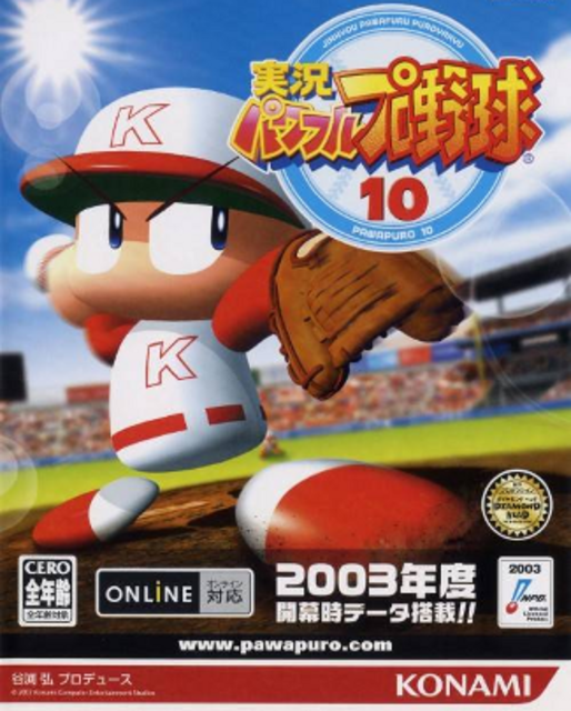 Jikkyou Powerful Pro Yakyuu 10