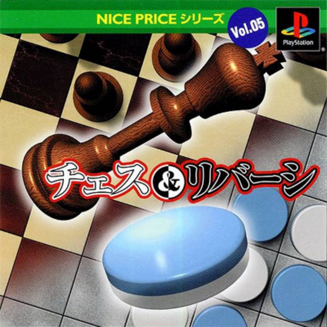 Nice Price Series Vol. 05: Chess & Reversi