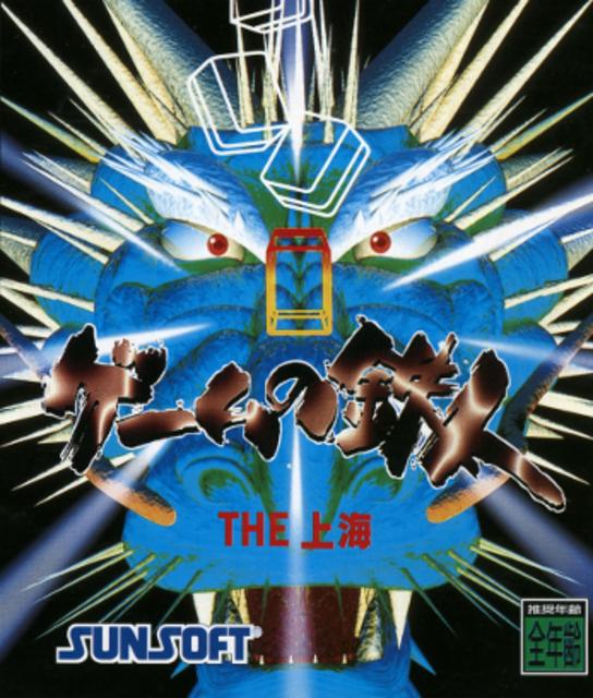 Game no Tetsujin: The Shanghai