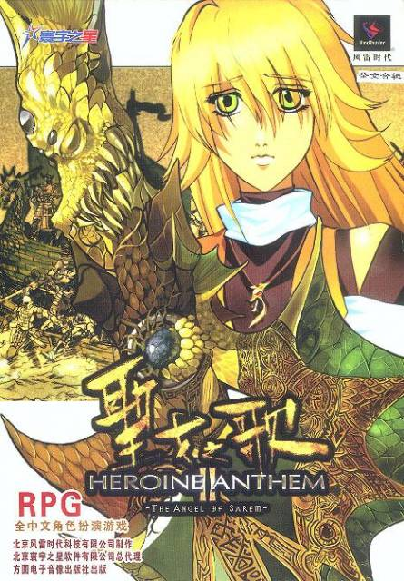 Shengnü zhi Ge: Heroine Anthem II: The Angel of Sarem