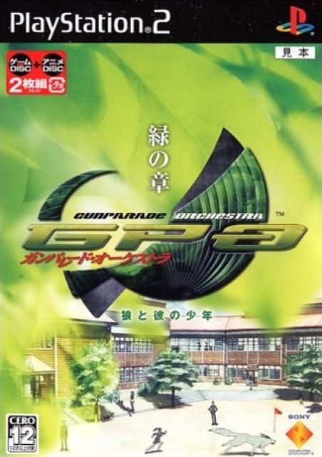 Gunparade Orchestra: Midori no Shou