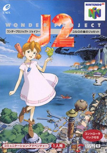 Wonder Project J2: Koruro no Mori no Josette