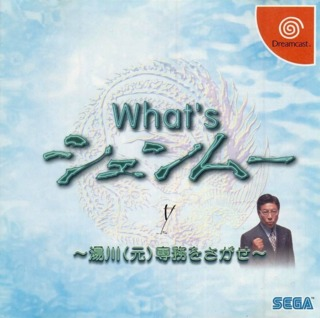 What's Shenmue