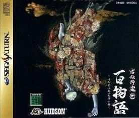 Koden Koureijutsu Hyaku Monogatari: Hontoni Atta Kowai Hanashi