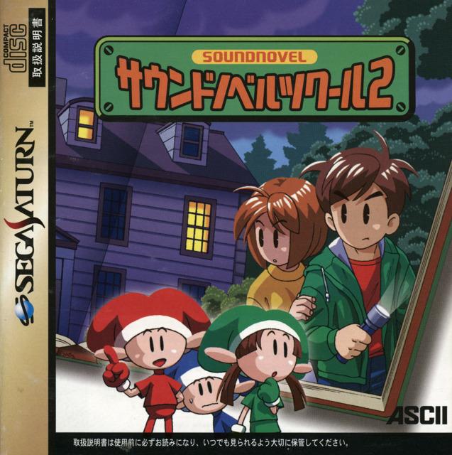 Sound Novel Tsukuru 2