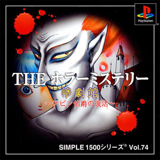 Simple 1500 Series Vol. 074 The Horror Mystery The Sangeki Yakata Cabin Hakushaku no Fukkatsu