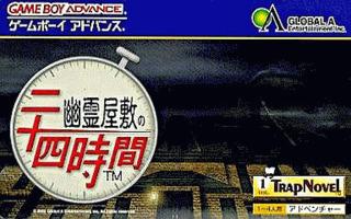 Yuurei Yashiki no Nijuuyon Jikan