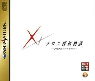 Cross Tantei Monogatari: Motsureta Nanatsu no Labyrinth