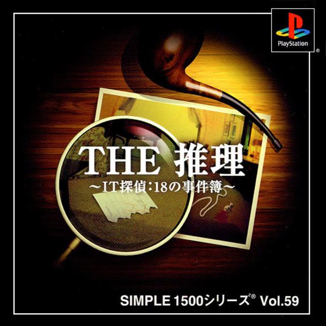 Simple 1500 Series Vol. 59: The Suiri - IT Tantei: 18 no Jikenbo