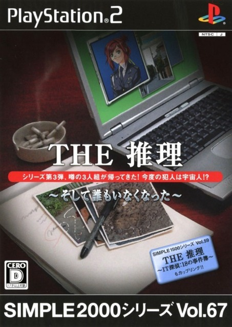 Simple 2000 Series Vol.067: The Suiri - Soshite Daremo Inakunatta