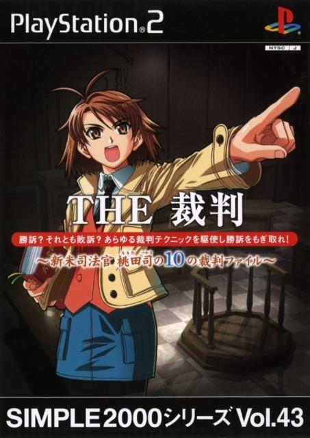 Simple 2000 Series Vol. 43: The Saiban - Shinmai Shihoukan Momota Tsukasa no 10 no Saiban File