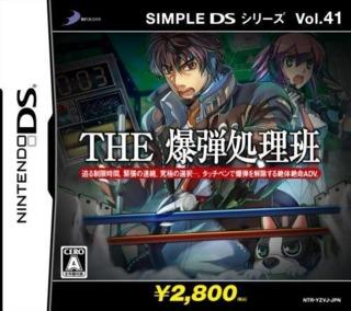 Simple DS Series Vol. 41: The Bakudan Shori-Han