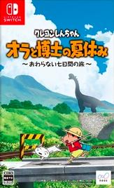 Crayon Shin-chan: Ora to Hakase no Natsuyasumi – Owaranai Nanokakan no Tabi