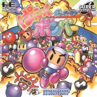 Bomberman: Panic Bomber (PCE) cover art