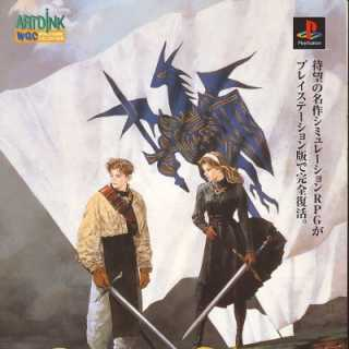 Front Cover - JPN Playstation Release