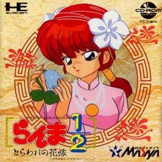 Ranma 1/2 Toraware no Hanayome