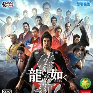 Ryu ga Gotoku Ishin!