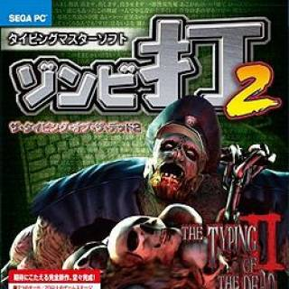 The Box Art for the Japanese Release