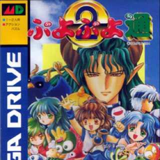Mega Drive/Genesis box art.